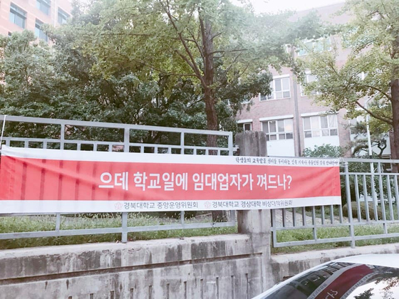 경북대에 걸린 현수막. [사진 경북대학교 학생회 페이스북]