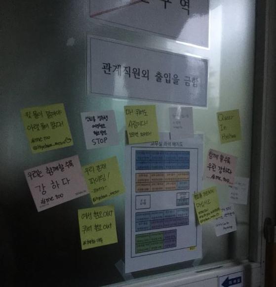 대구 혜화여고 교내에 학생들이 스쿨미투 관련 내용을 적은 포스트잇을 붙여 놓았다. [사진 대구 혜화여고 스쿨미투 트위터]
