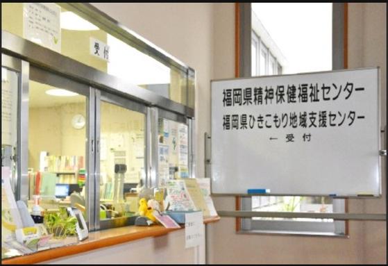 후쿠오카현 카스가시의 히키코모리 상담 창구. [사진 카스가시]