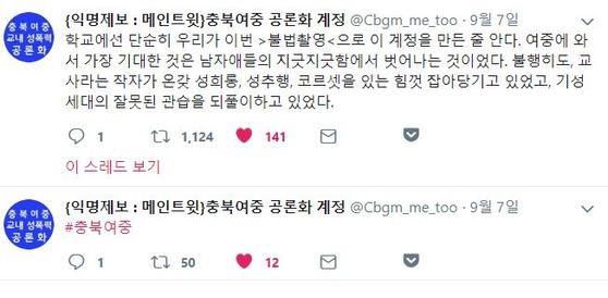 지난 9월 7일 저녁, 스쿨미투 운동을 촉발시킨 충북여중 학생이 작성한 트윗. [트위터 캡처]
