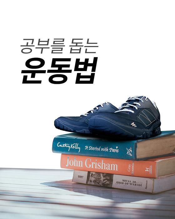 [톡톡에듀-카드뉴스]초중고 시기별 공부를 돕는 운동법