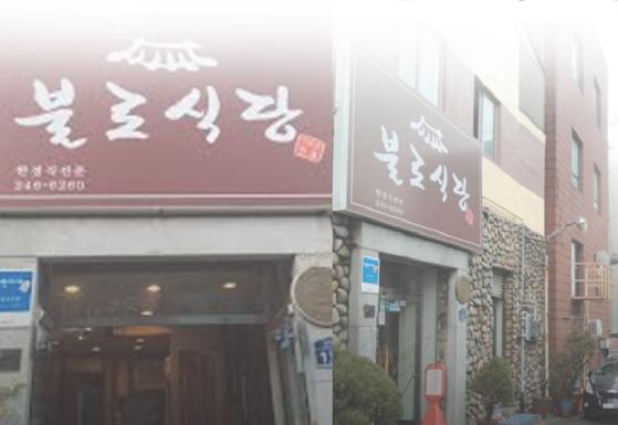 경남 창원시 마산합포구에 자리한 '불로식당'은 52년째 영업중이다. 해산물이 풍부한 한정식 메뉴를 가장 많이 찾는다. [사진 창원시]