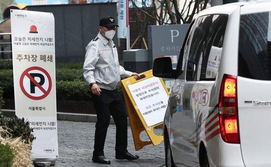 수도권에 이틀 연속 미세먼지 비상저감조치가 시행된 지난 3월 27일 오후 서울 중구 서울시청 주차장에 차량 출입이 통제되고 있다. [뉴스1]
