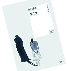 영화로 제작되는 소설 '82년생 김지영' (조남주, 민음사). [중앙포토]