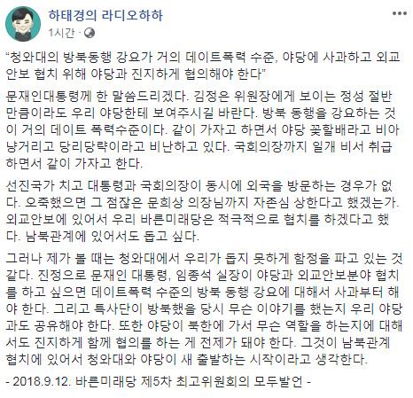 [사진 바른미래당 하태경 최고위원 페이스북]