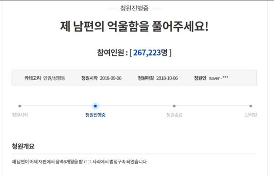 지난 6일 청와대 국민청원게시판에 올라온 이 글은 12일 오후 4시 현재 참여인원이 26만 7000명을 넘어섰다. [청와대 홈페이지 캡쳐]