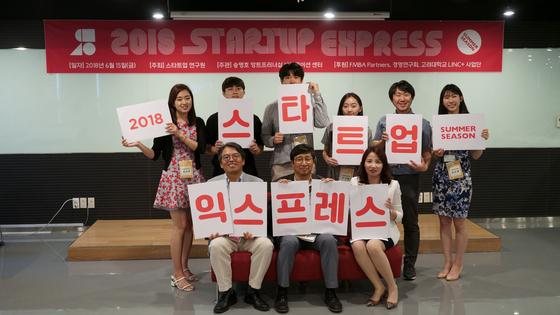 지난 6월 15일 고려대 스타트업 연구원에서 창업 경진대회인 스타트업 익스프레스가 열렸다. [사진 고려대]