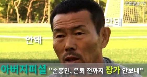 """손흥민의 아버지 손웅정씨가 아들의 결혼 시기에 대해 '은퇴 이후였으면 좋겠다""""는 바람을 밝혔다. [사진 강원일보TV 캡처]"""
