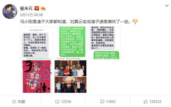 지난 5월 11일 유명 앵커 추이융위안이 감독 펑샤오강과 작가 류전윈을 겨냥한 웨이보. 이후 연예계 치부를 들추는 각종 폭로가 이어졌다. 중국 일각에서는 추이융위안이 폭로한 정보 제공자를 둘러싼 음모론도 싹트고 있다. [추이융위안 웨이보 캡처]