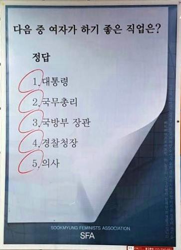 지난 6월초 서울 지하철 4호선 숙대입구역에 숙대 학생들이 내건 페미니즘 광고.[사진 서울교통공사]