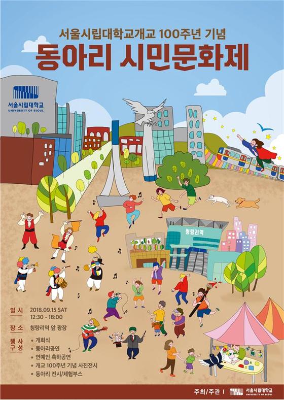 서울시립대, 개교 100주년 기념 동아리 시민문화제 개최