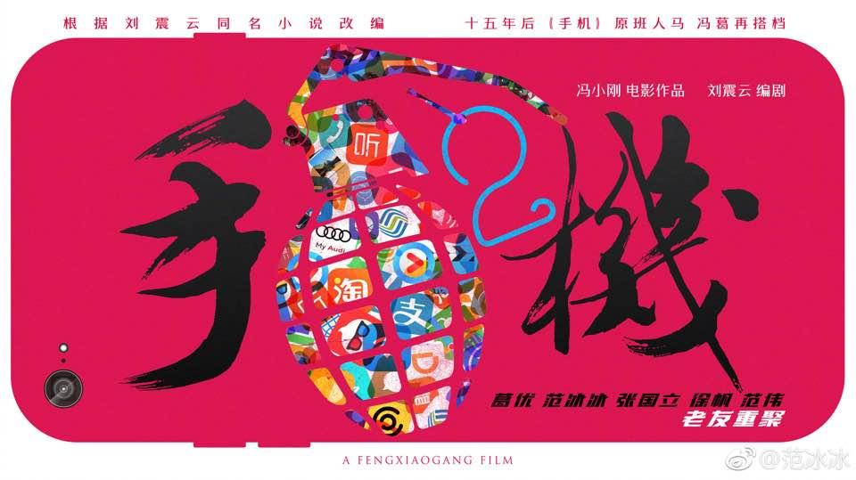 판빙빙 증발사건의 발단이 된 펑샤오강 감독, 판빙빙 주연 영화 '휴대폰2' 포스터. [펑샤오강 웨이보 캡처]