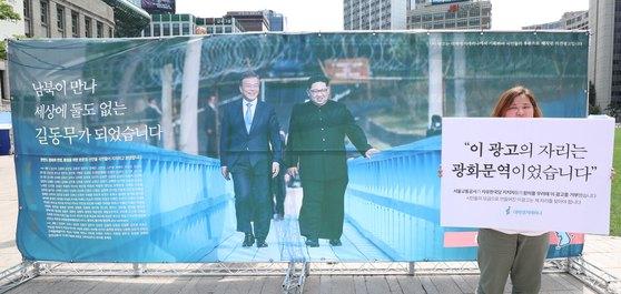 지난 6월 서울광장에서 한 대학생 단체 회원이 '판문점 선언' 지지 광고를 지하철역에 걸지 못하게 한 서울교통공사를 규탄하고 있다. [뉴스1]