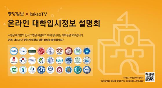 중앙일보-카카오TV, 15일까지 2019 온라인 입시설명회