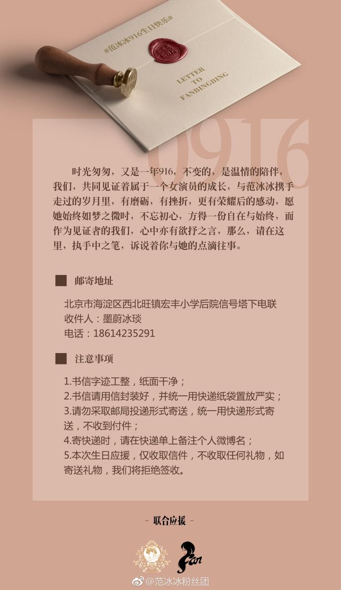 """판빙빙팬클럽 웨이보에 지난달 올라온 손편지 보내기 캠페인 포스터. '초심을 잊지 않고 손에 든 펜으로 적은 당신과 그녀의 지난 추억을 듣고 싶습니다""""라고 적혀 있다. [판빙빙팬클럽 웨이보 캡처]"""