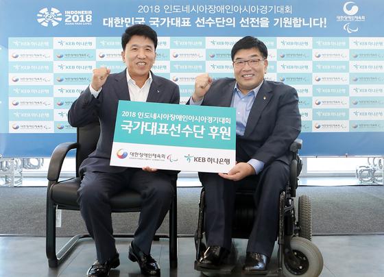 KEB하나은행, 장애인 국가대표단에 5억 후원