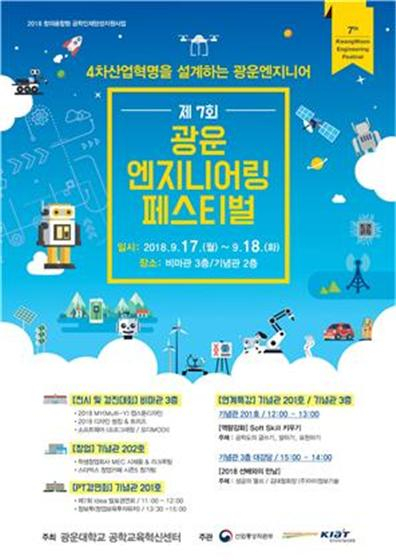 광운대, 제7회 광운엔지니어링 페스티벌 개최