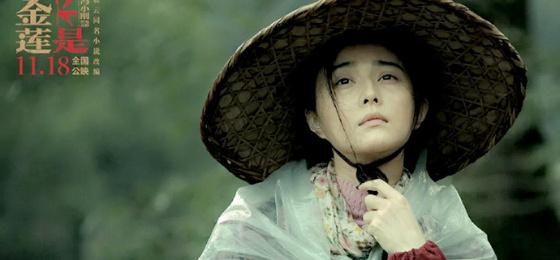 지난 2016년 펑샤오강 감독, 판빙빙 주연 영화 '나는 반금련이 아니다' 화면. [판빙빙 웨이보 캡처]