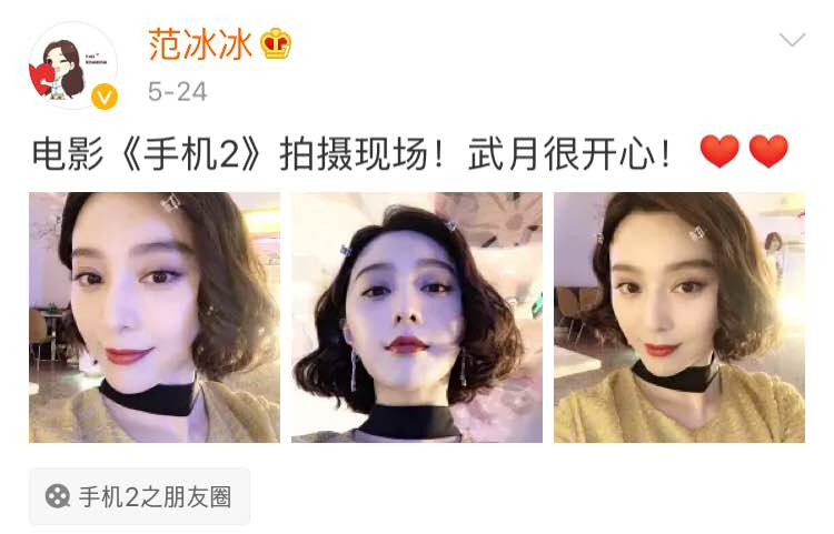 잠적하기 전인 지난 5월 24일 영화 '휴대폰 2' 촬영장에서 단발머리의 셀카 사진을 게시한 판빙빙의 중국판 트위터인 웨이보 화면. [판빙빙 웨이보 캡처]