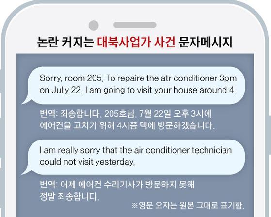 대북사업가 사건 문자메세지