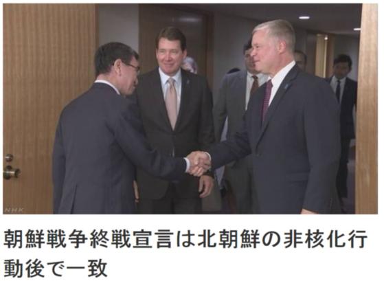 방일 중인 스티브 비건 대북정책 특별대표가 14일 고노 다로 일본 외무상을 만나 북한의 비핵화 행동 없이는 종전선언도 없다는 데 서로 합의했다고 일본 NHK 방송이 보도했다. [사진 NHK 온라인판 갈무리]