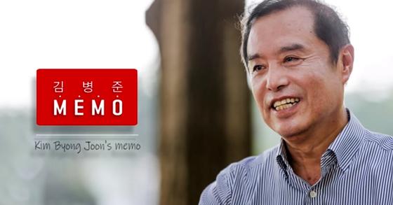 김병준 자유한국당 비대위원장은 3일 당 공식 유튜브 채널 '오른소리'에 출연했다. [사진 오른소리 유튜브 캡처]