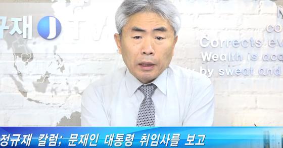 [사진 정규재TV 유튜브 화면]
