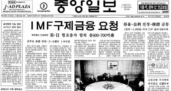 1997년11월21일의 IMF 구제금융 요청 발표 사실을 보도한 이튿날 중앙일보 1면.