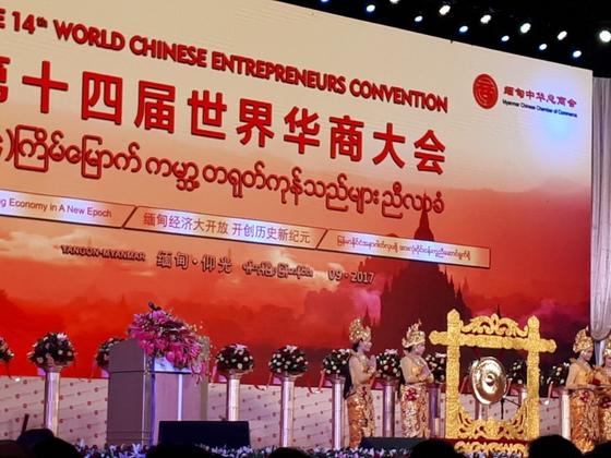 미얀마에서 열린 제14회 세계화상대회. [사진 세계화상대회 제공]