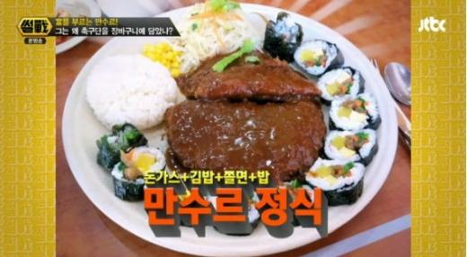 중고생들은 김밥집에서 가장 비싼 8000원짜리 돈까스+김밥+쫄면 세트를 만수르 정식이라 부른다. [JTBC 캡처]