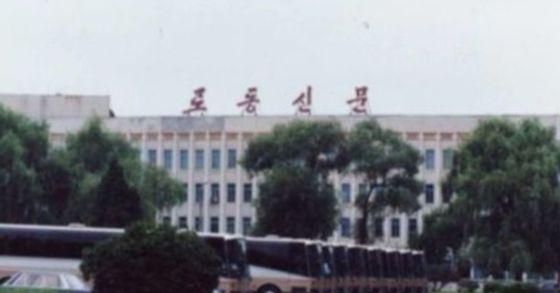 북한 노동신문 건물 전경. [중앙포토]