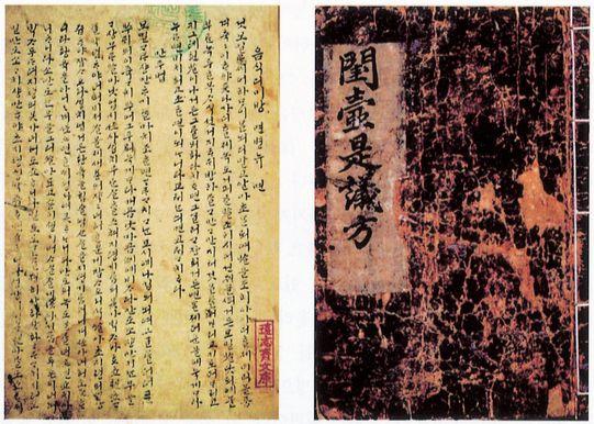 「음식디미방」의 표지(오른쪽)와 본문 중 면병류편. 표지엔 '규곤시의방'으로 적혀 있다. [사진제공 영양군]