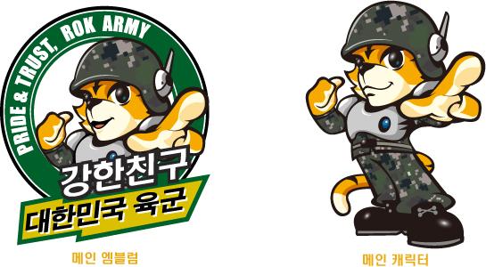 육군을 상징하는 캐릭터 호국이. 백두산범을 친근하게 그린 것이다.