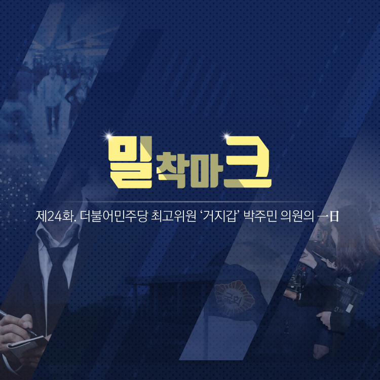 """[밀착마크]'거지갑'이라 불리는 박주민 """"촛불 구호 벌써 잊었나"""""""