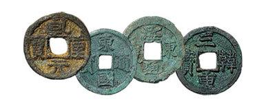 고려시기에 제작된 동전