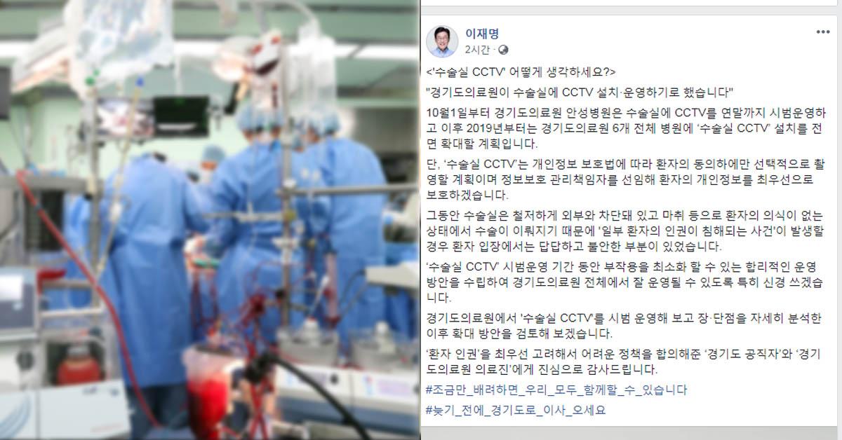 이재명 경기지사가 페이스북을 통해 경기도 의료원이 수술실 CCTV설치를 시범운영한다고 밝혔다.(오른쪽) (왼쪽 사진은 기사 내용과 관계 없음) [중앙포토, 이재명 경기지사 페이스북 캡처]