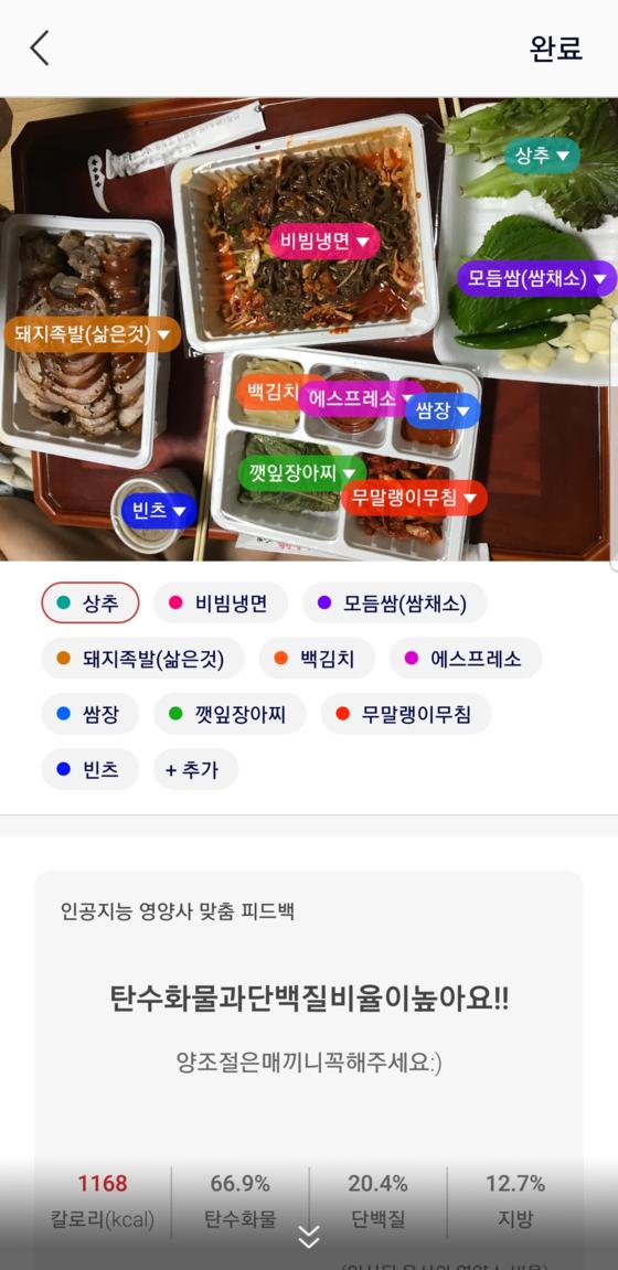 '다이어트 카메라' 실제 사용 화면. 음식의 영양소를 분석해 섭식 방법 조언까지 해준다. [사진 두잉랩]