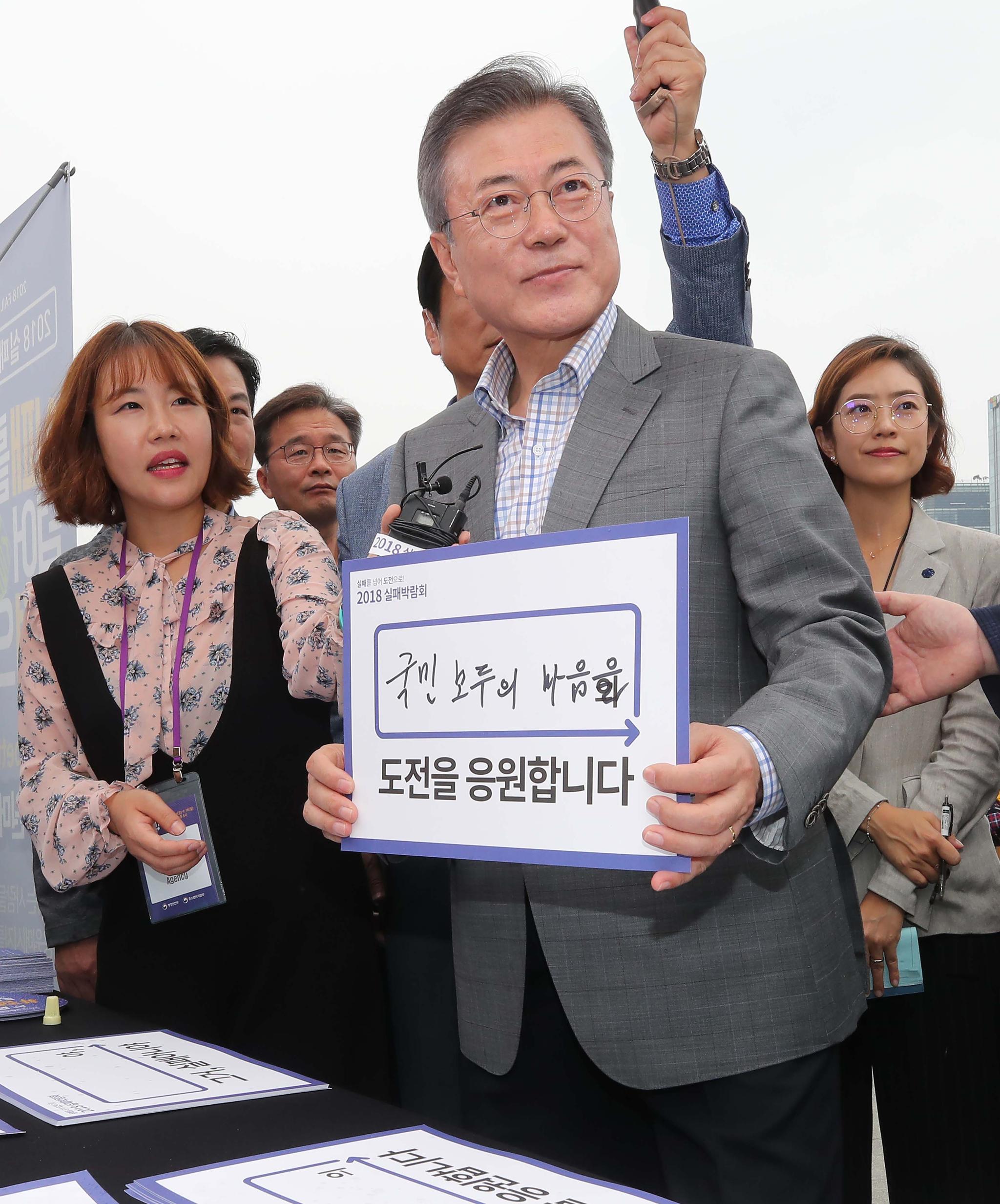 문재인 대통령이 16일 오후 서울 종로구 광화문 광장 일대에서 열린 2018 실패박람회를 방문해 직접 작성한 희망 메시지를 들어 보이고 있다. [뉴시스]