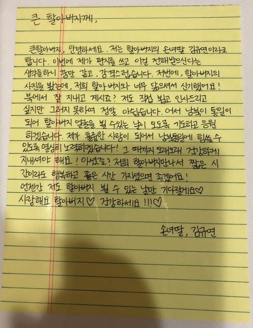 금강산에서 지난달 24일 열린 이산가족 2차 상봉에서 김현수(77)씨의 손녀 김규연양이 북측의 큰할아버지 김용수(84)씨에게 보내는 손편지. [사진공동취재단]