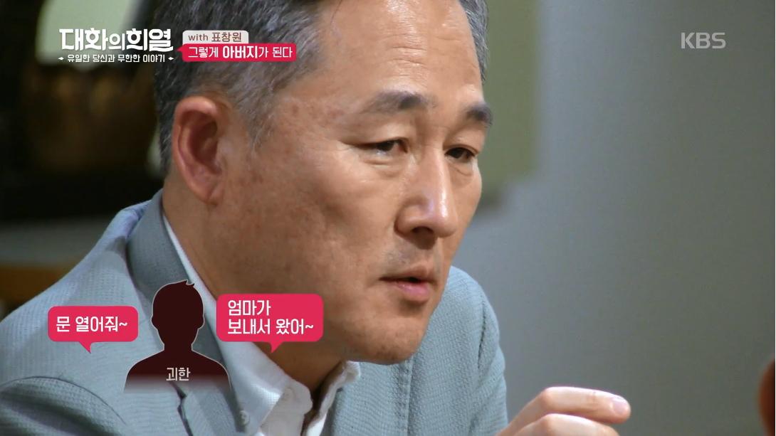 [사진 KBS2 '대화의 희열']
