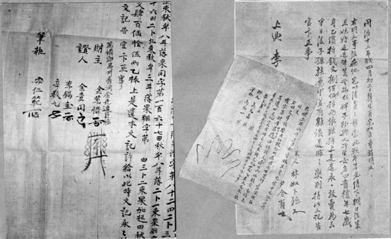 조선 시대에 쓰여진 노비 매매 문서.