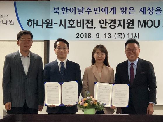 시호비전, 북한 이탈주민 눈건강증진 협약