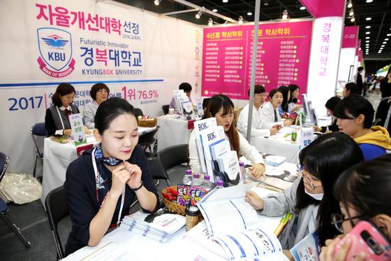 경복대학교 2019학년도 전문대수시박람회 참가
