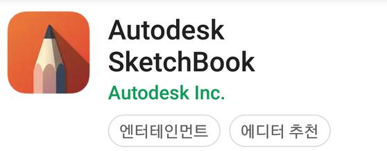 Autodest SketchBook. 매우 다양한 브러시와 기능을 갖추고 있다. [사진 홍미옥]