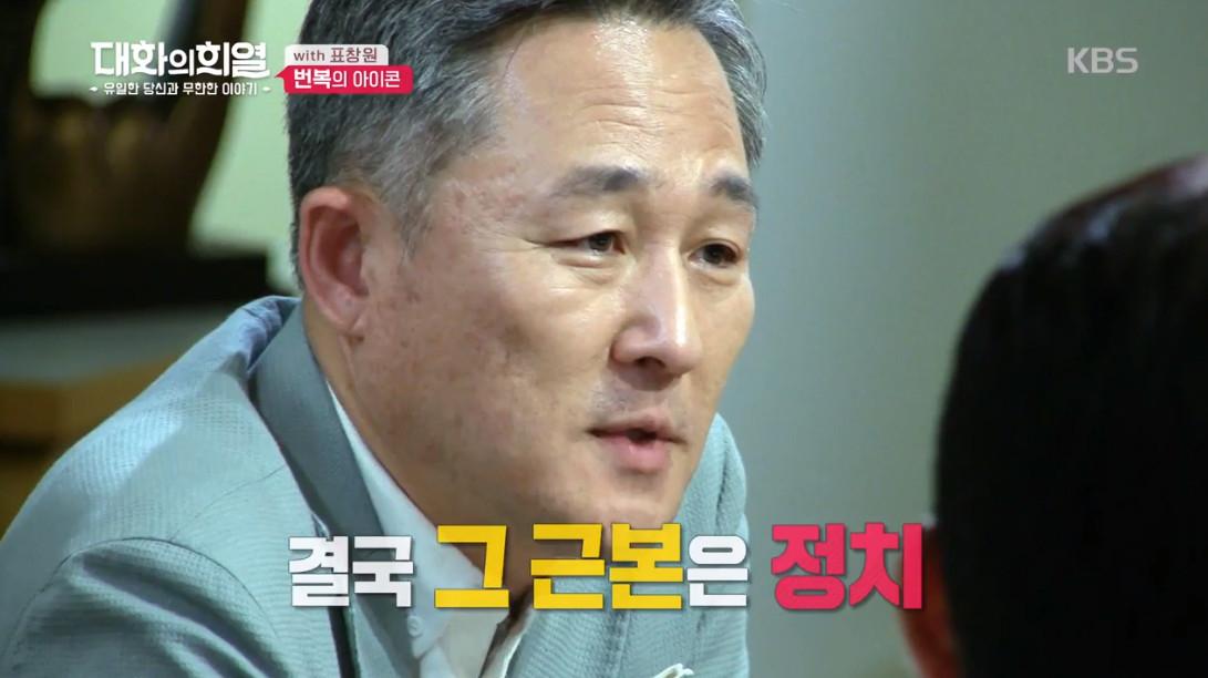 [KBS 시사예능프로그램 '대화의 희열' 화면 캡처]
