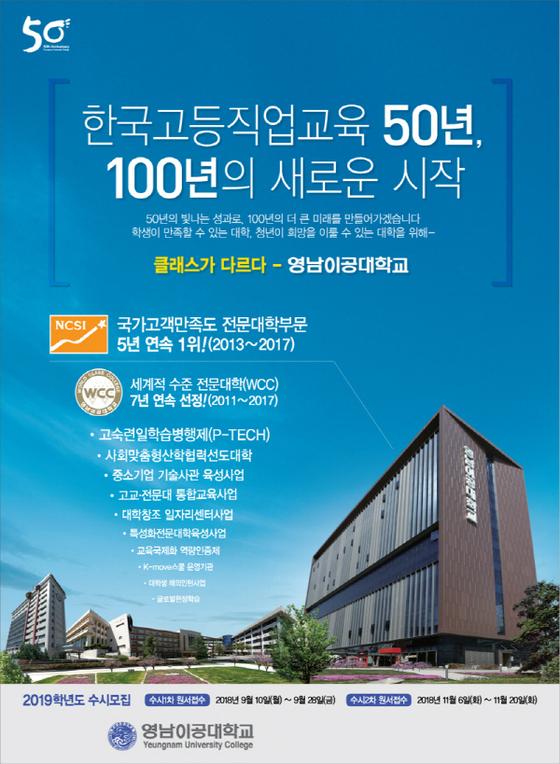 영남이공대학교, 2019학년도 신입생 9월 28일까지 수시모집
