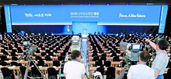 평양 남북 정상회담(18~20일)을 이틀 앞둔 16일 서울 동대문디자인플라자에 내외신 취재진을 위한 1000석 규모의 프레스센터가 설치됐다. 이날 관계자들이 메인 프레스룸 상황을 점검하고 있다. [장진영 기자]