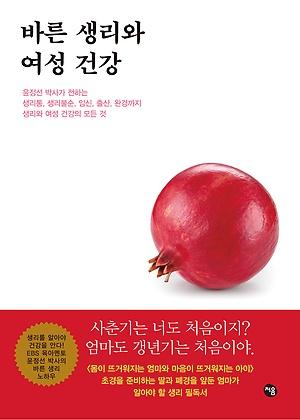 책 '바른 생리와 여성 건강'