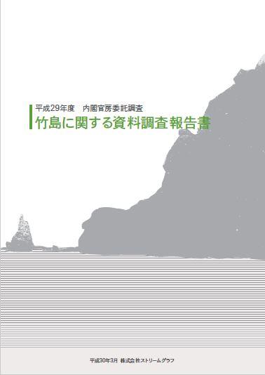 """""""독도는 일본 땅""""…일본 정부, 또 다시 억지주장 담은 문서 공개"""