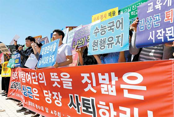 지난달 17일 시민·학부모단체가 청와대 앞 광장에서 대입제도 개편을 비판하고 있다. [뉴시스]